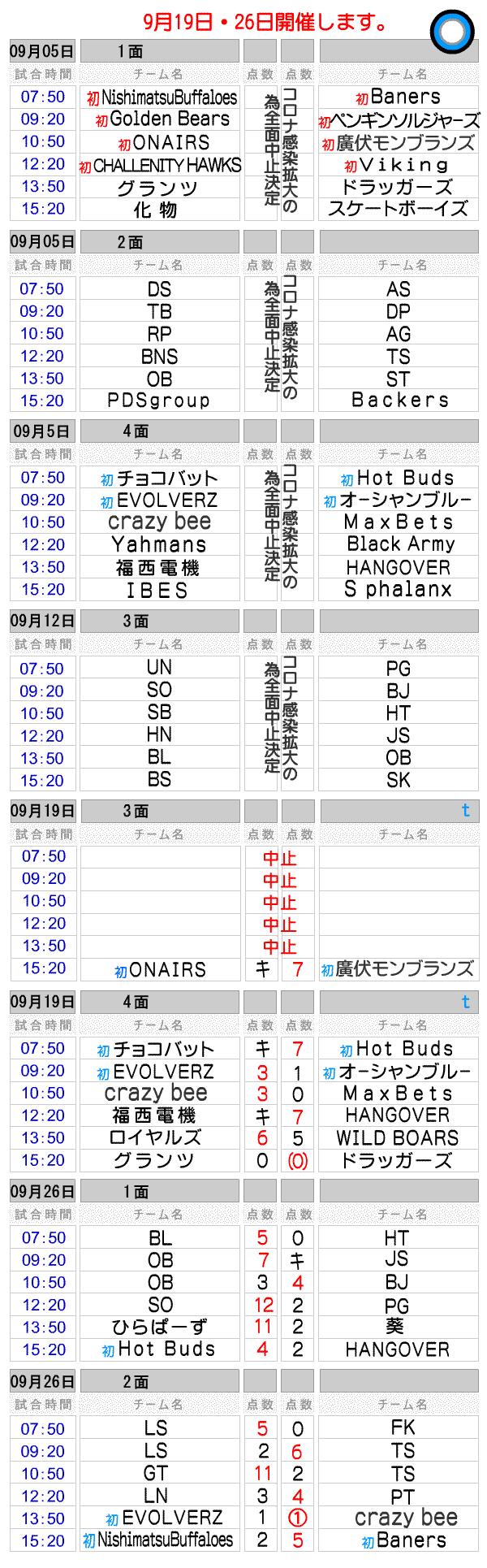 9月試合日程